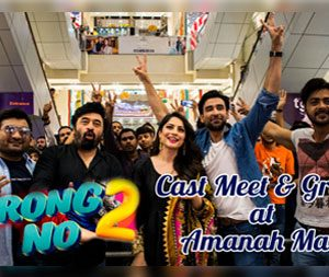 Wrong No. 2 CAST MEET AND GREET AT AMANAH MALL